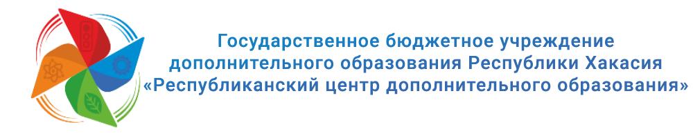 РЦДО Хакасия