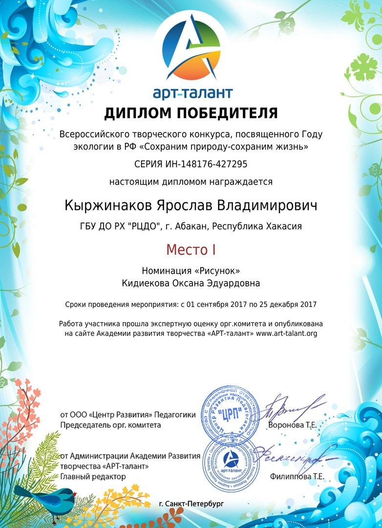 Конкурс посвященный году россия