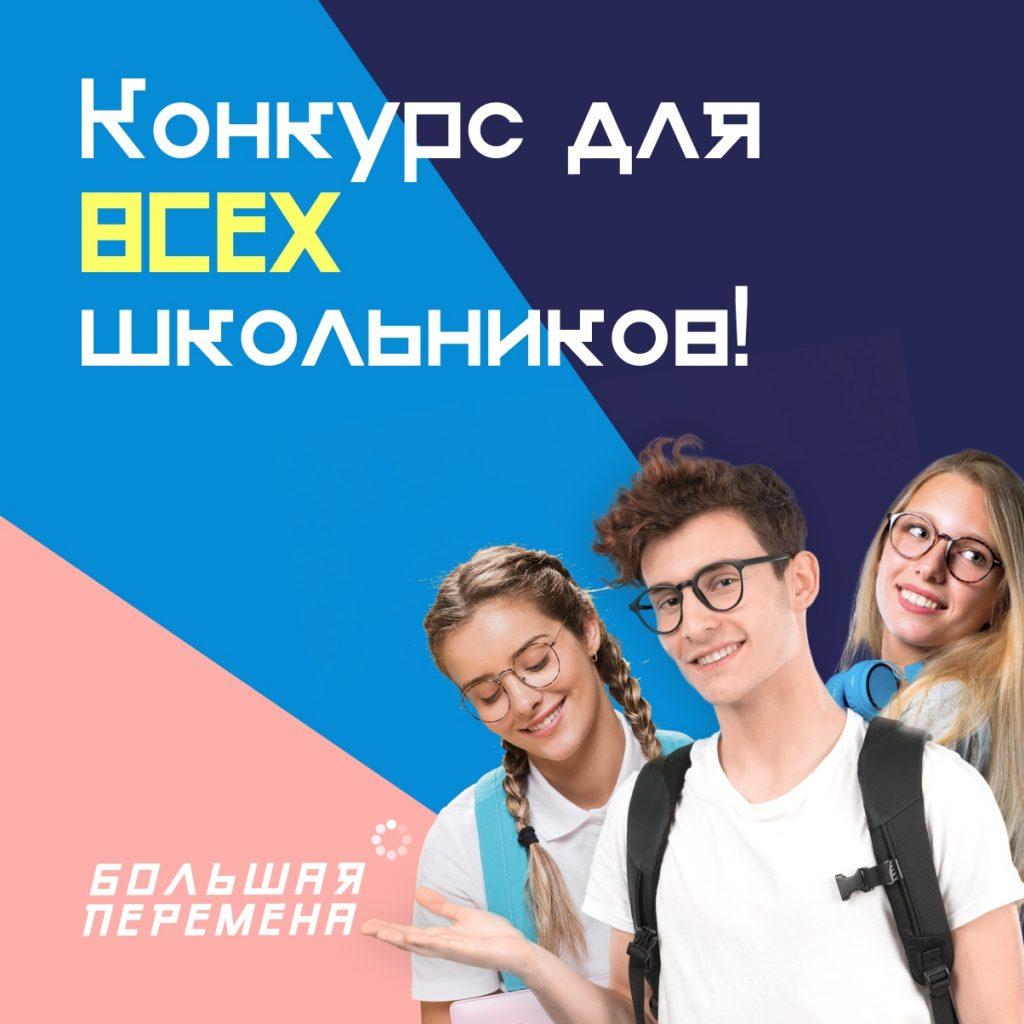 Полуфиналисты Всероссийского конкурса для школьников «Большая перемена» поделятся впечатлениями от участия в конкурсе