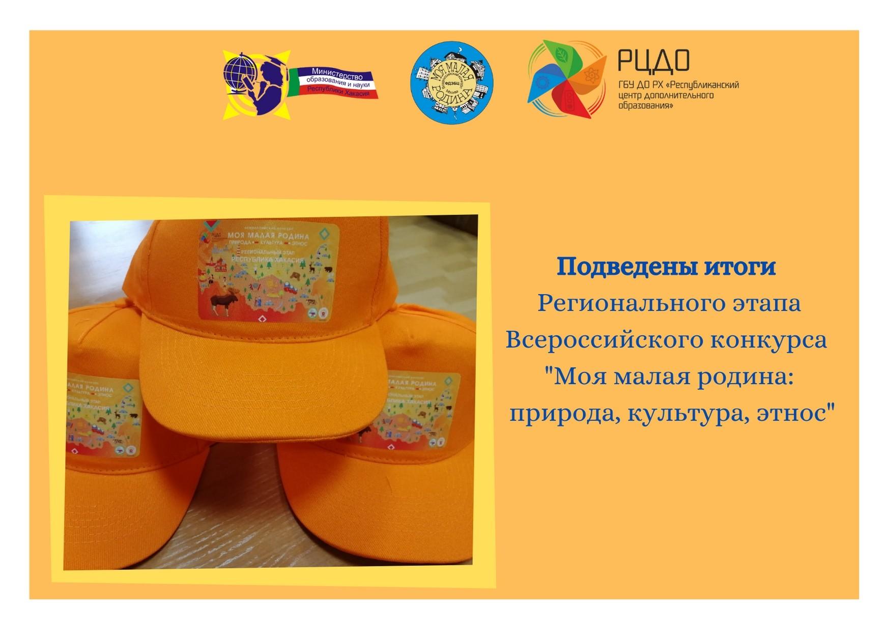 Подведены итоги Регионального этапа Всероссийского конкурса «Моя малая родина: природа, культура, этнос»