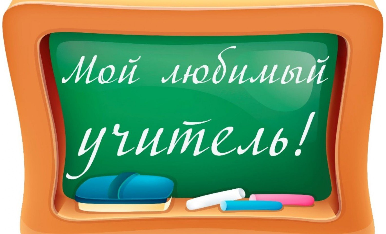 Поведены итоги республиканского конкурса сочинений «Мой любимый учитель», приуроченного ко Дню Учителя.