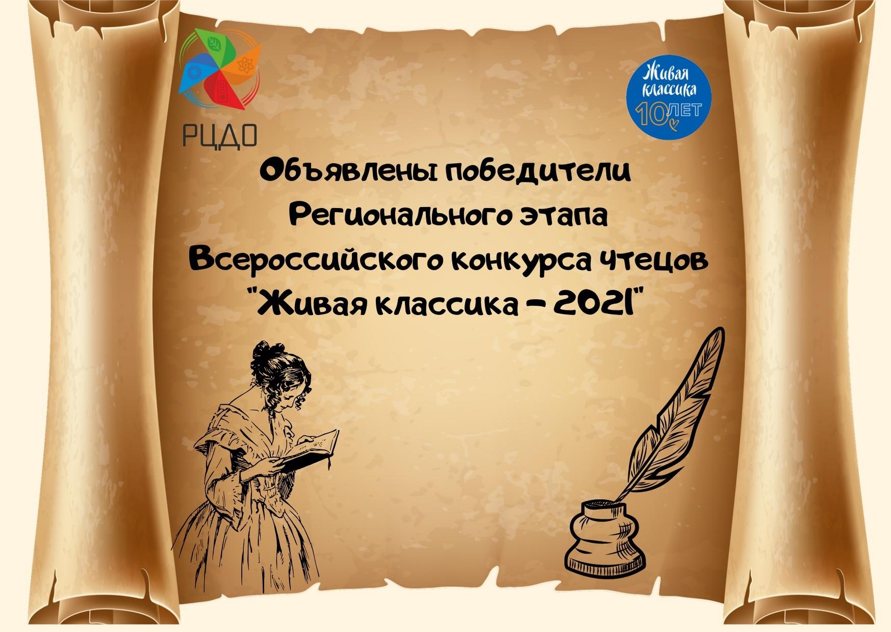 Объявлены победители Регионального этапа Всероссийского конкурса чтецов «Живая классика -2021»