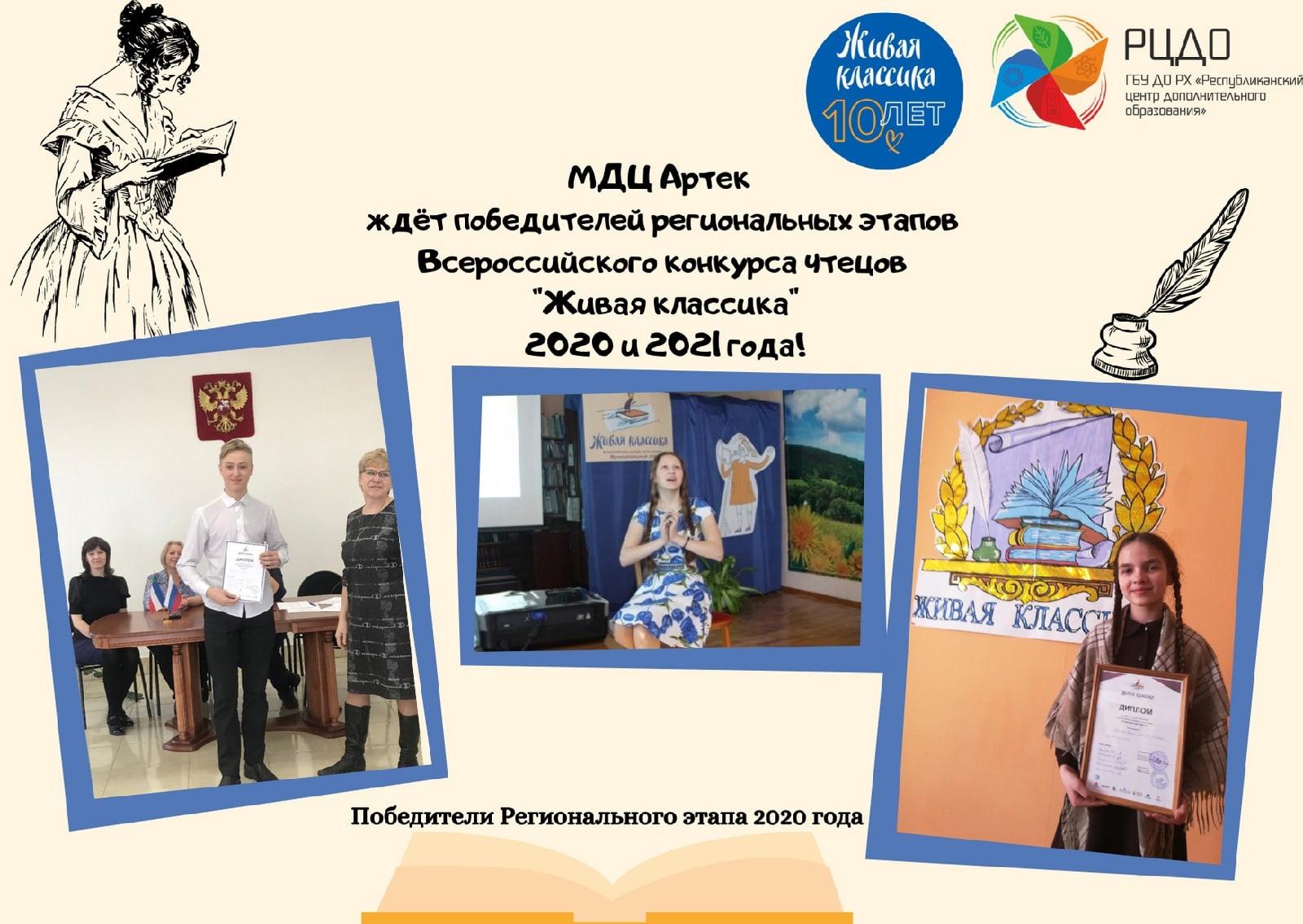 Победители регионального этапа Всероссийского конкурса чтецов