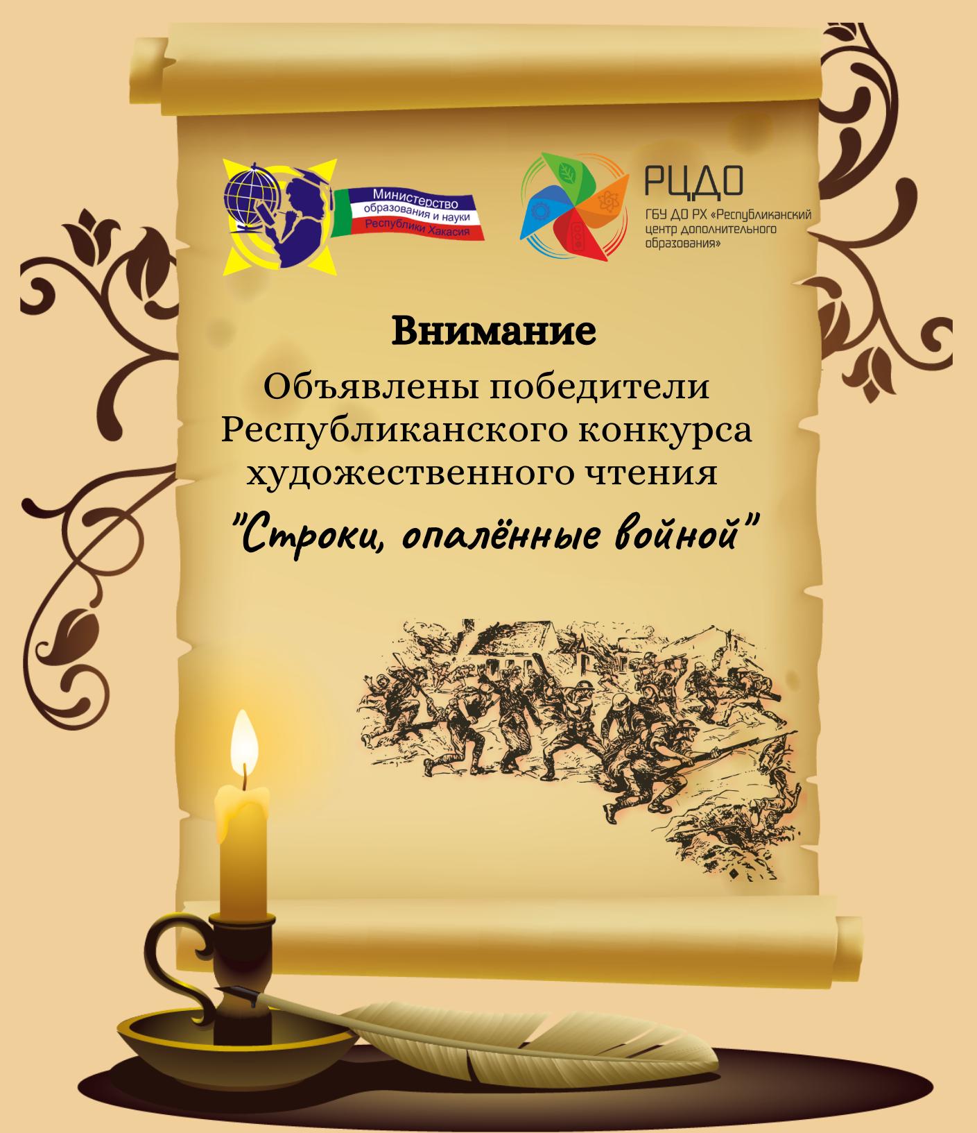 Объявлены победители Республиканского конкурса художественного чтения «Строки, опалённые войной», в котором приняло участие более 350 чтецов Республики Хакасия!