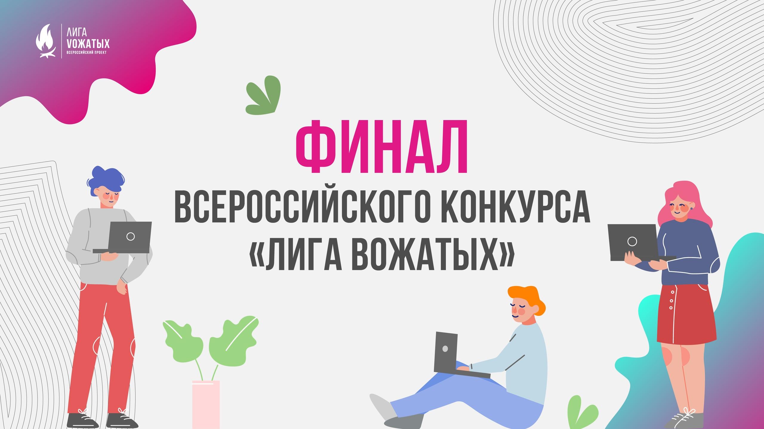 Промежуточные результаты Всероссийского конкурса