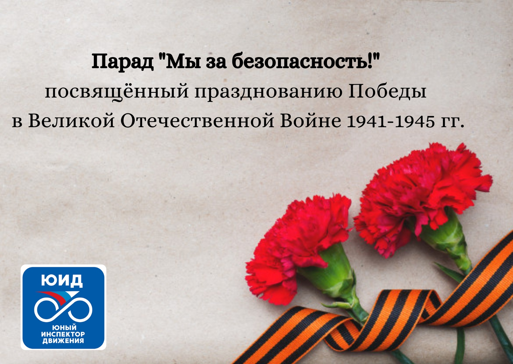 Отряды ЮИД Республики Хакасия приглашаются к участию в Параде «Мы – за безопасность!»