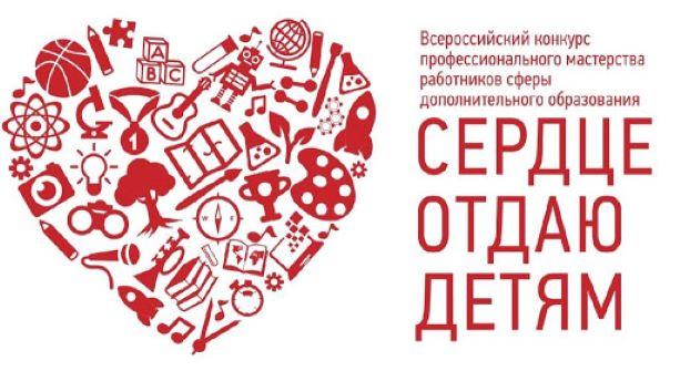 Региональный этап конкурса «Сердце отдаю детям»  в 2020 году