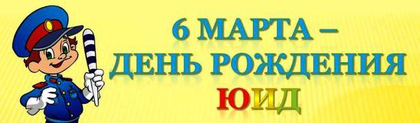 6 марта в Республике Хакасия пройдет акция «С днем рождения, ЮИД!»