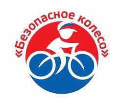 Итоги I этапа республиканского конкурса-соревнования юных велосипедистов «Безопасное колесо - 2021»