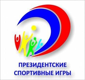 2 июня прошёл Региональный этап Республики Хакасия Всероссийских соревнований школьников «Президентские спортивные игры»