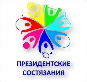 5 июня прошли Региональный этап Республики Хакасия Всероссийских соревнований школьников «Президентские состязания»