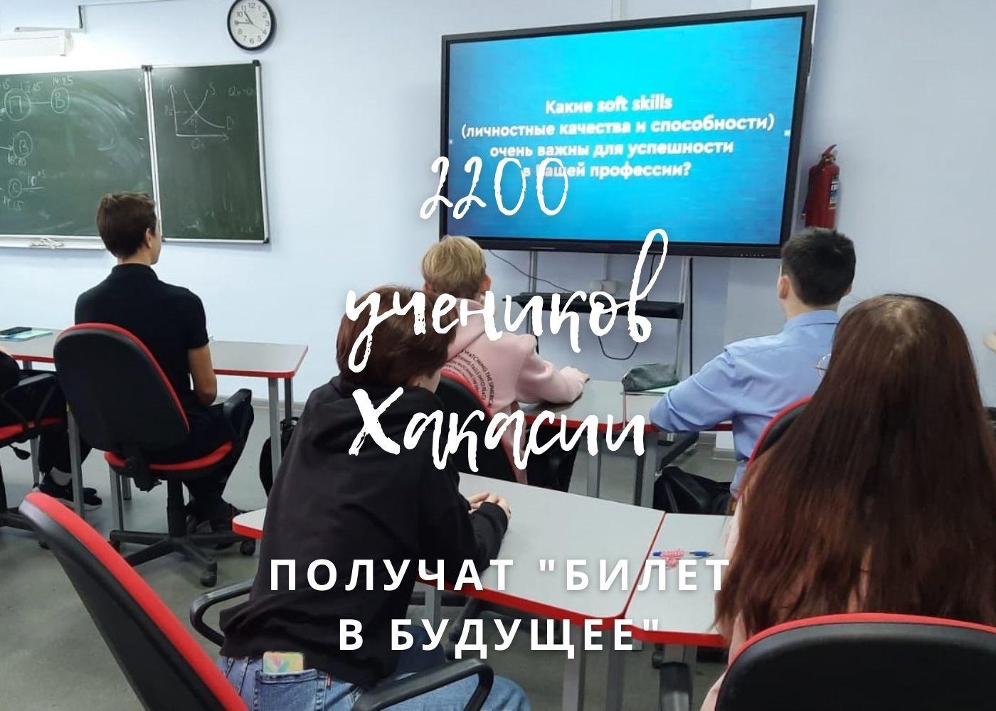 В Республике Хакасия стартовал обновленный проект «Билет в будущее»