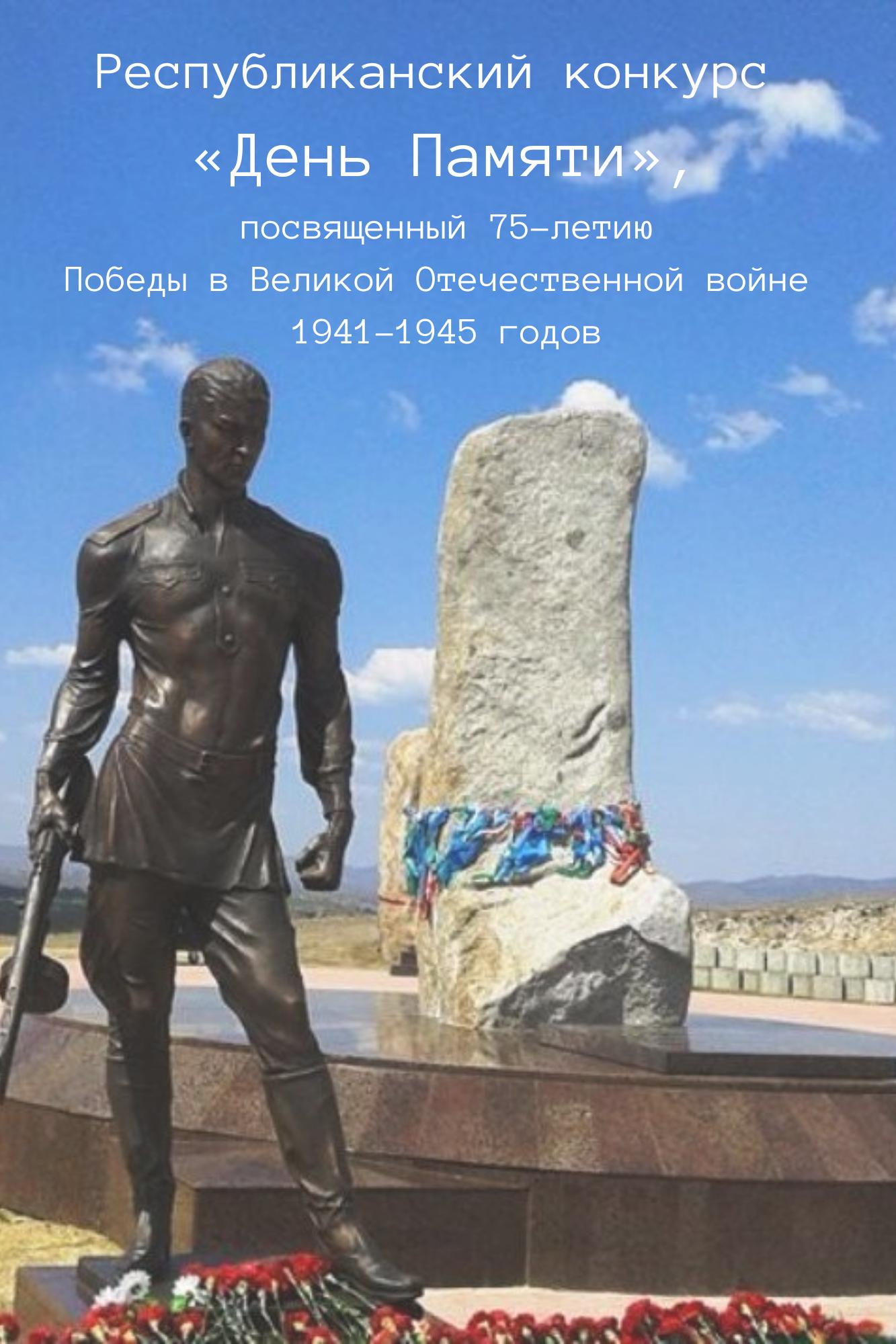 Республиканский конкурс «День Памяти», посвященный 75-летию Победы  в Великой Отечественной войне 1941-1945 годов