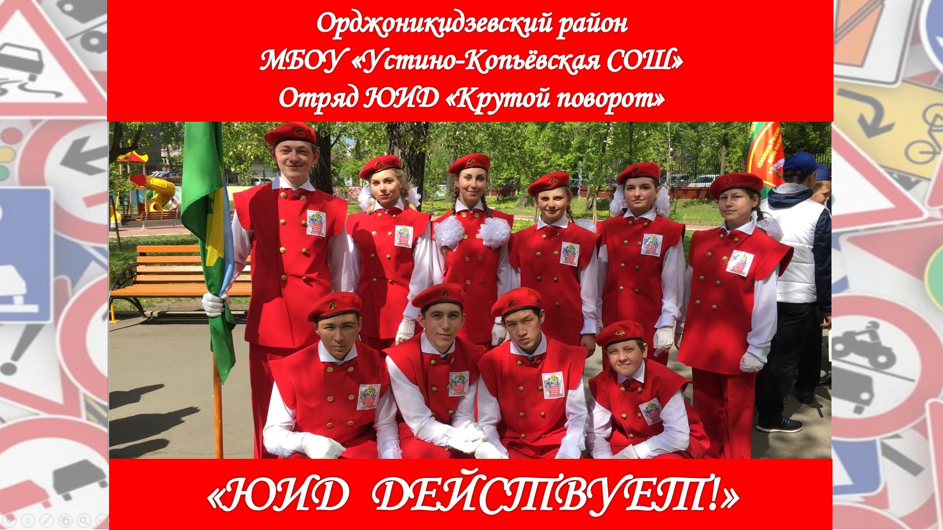 Определены победители и призеры республиканского слета отрядов ЮИД «Мы за безопасность!», посвящённый празднованию 75-й годовщины Победы в Великой Отечественной войне 1941-1945 годов