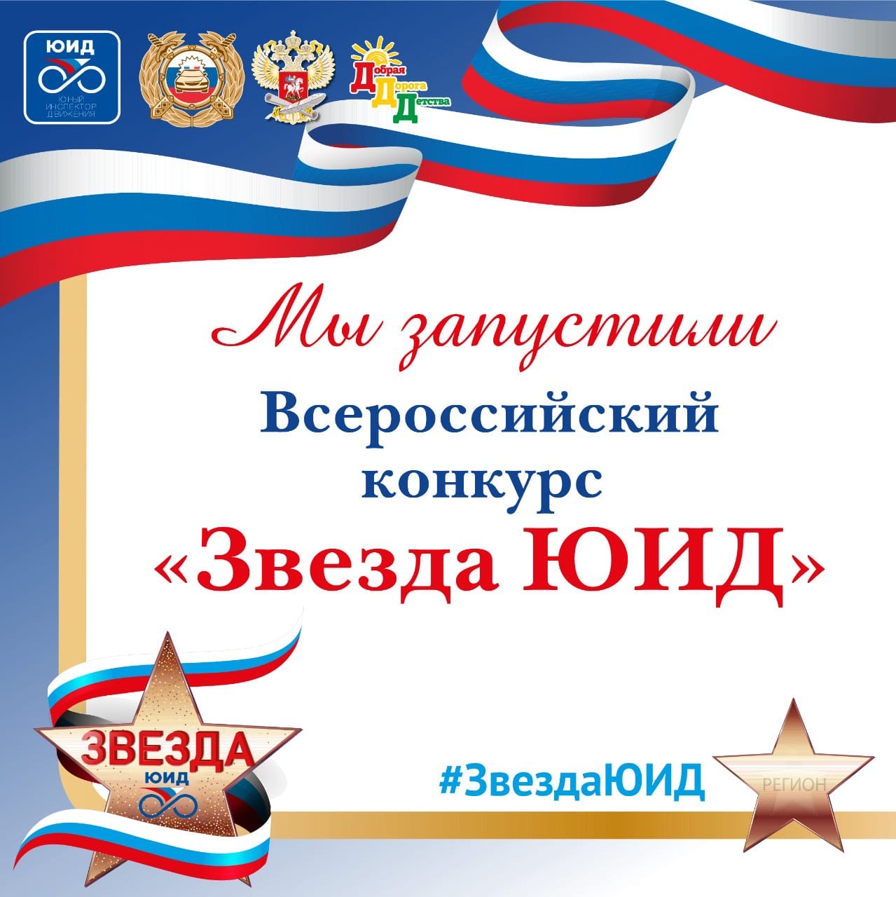 Объявляется старт Всероссийского конкурса «Звезда ЮИД»!