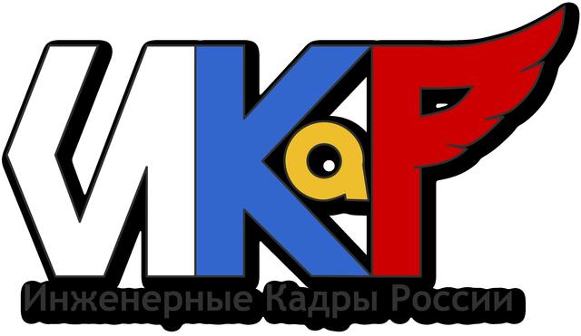 Подведены итоги регионального этапа всероссийских робототехнических соревнований «Инженерные кадры России»