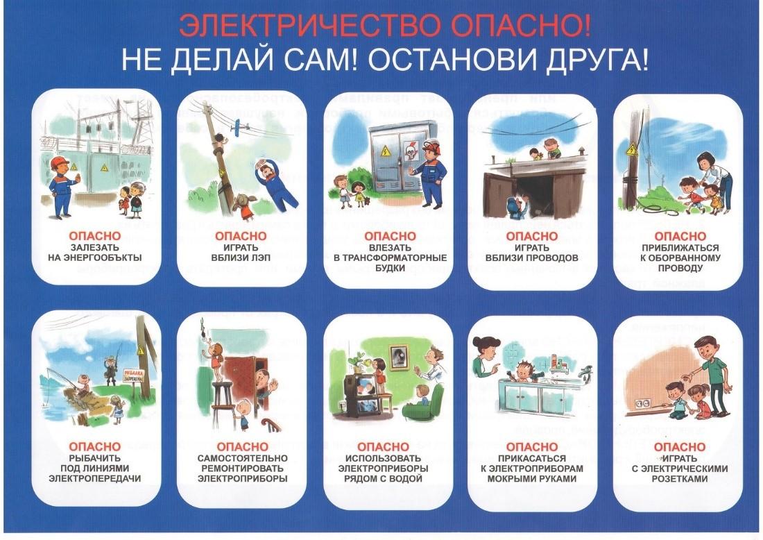 Памятка электробезопасности поможет родителям объяснить эти важные правила детям