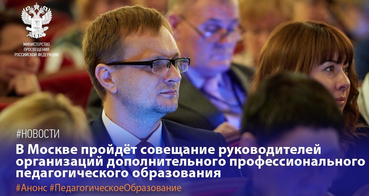 В Москве пройдет совещание руководителей организаций дополнительного профессионального педагогического образования