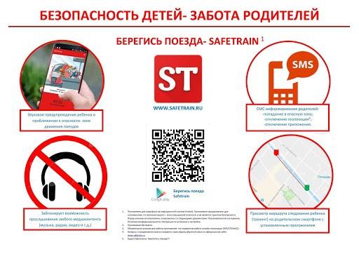 «Safe Train - Берегись поезда»