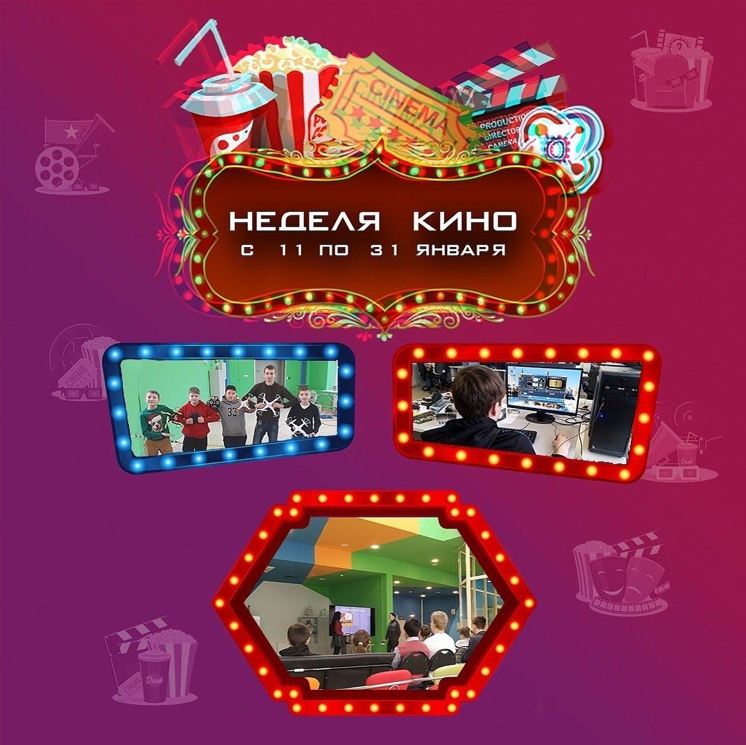 Сегодня в детском технопарке «Кванториум «Хакасия» стартовала «Неделя кино»