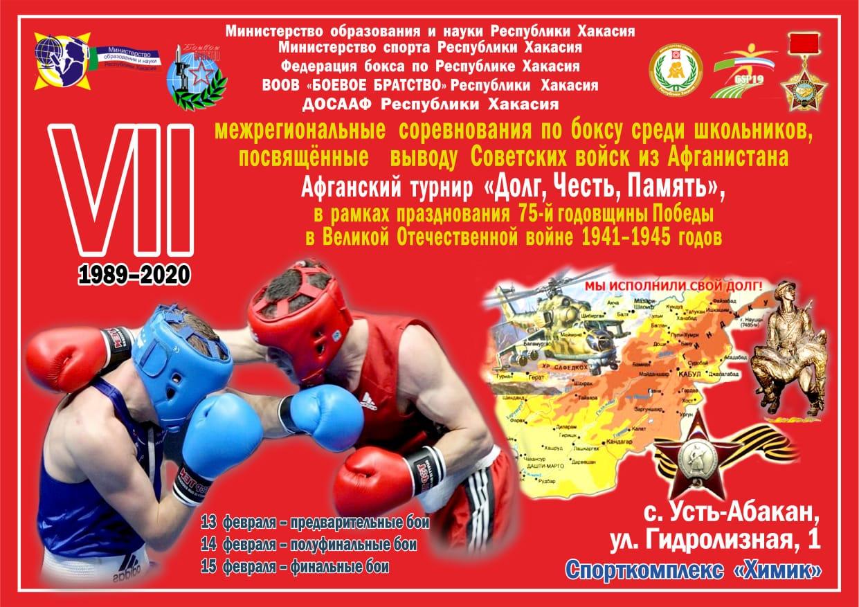 С 13 по 15 февраля 2020 года в п. Усть-Абакан Республики Хакасия в спортивном зале