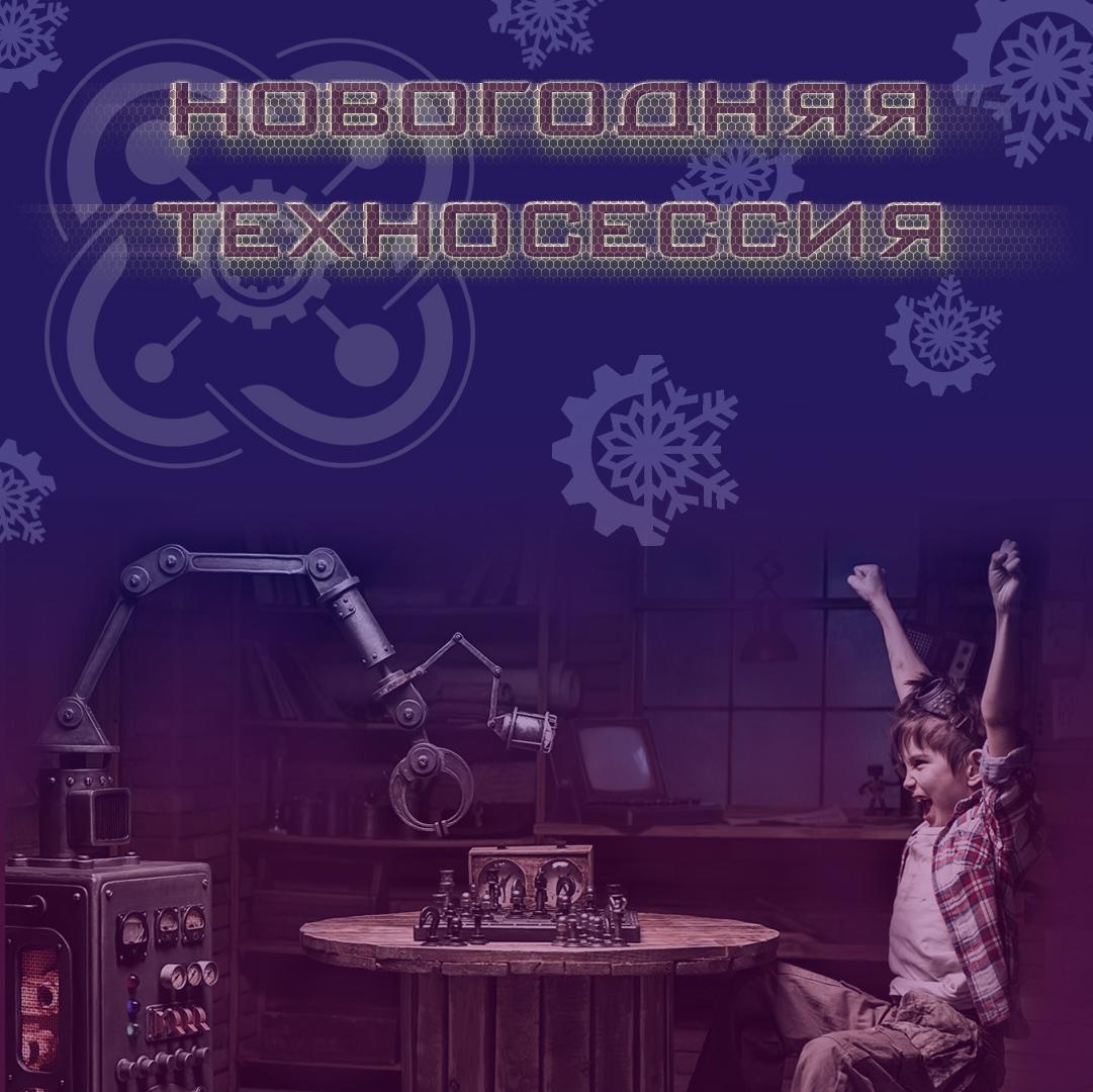 Детский технопарк «Кванториум «Хакасия» приглашает на «Новогоднюю техносессию»