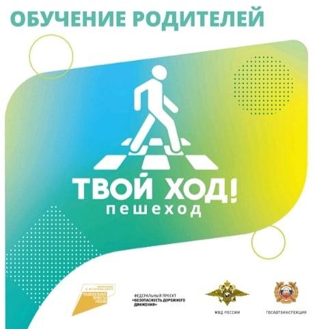 Приглашаем вас принять участие в мероприятиях, посвященных обучению детей правилам дорожного движения (ПДД) и формированию навыков ответственного поведения на дороге.
