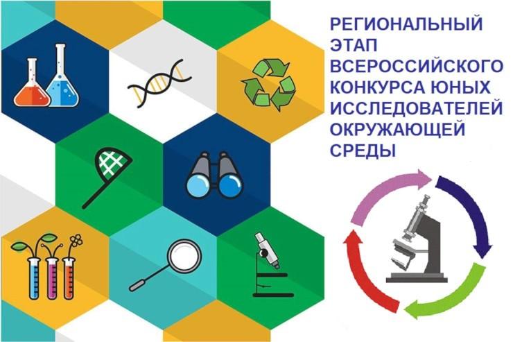 Подведены итоги регионально этапа Всероссийского конкурса юные исследователи окружающей среды «Открытия 2030»