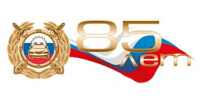 Региональный центр «Лаборатория безопасности» приглашает принять участие во Всероссийских конкурсах, посвященных 85-летию Госавтоинспекции.