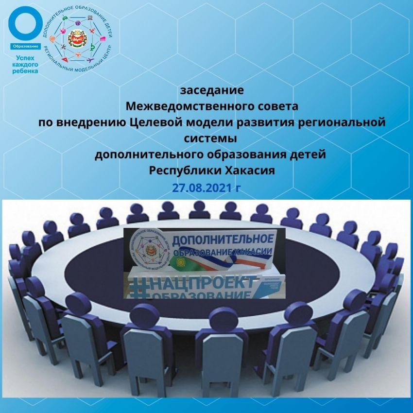 Межведомственный совет по внедрению Целевой модели развития региональной системы дополнительного образования детей Республики Хакасия