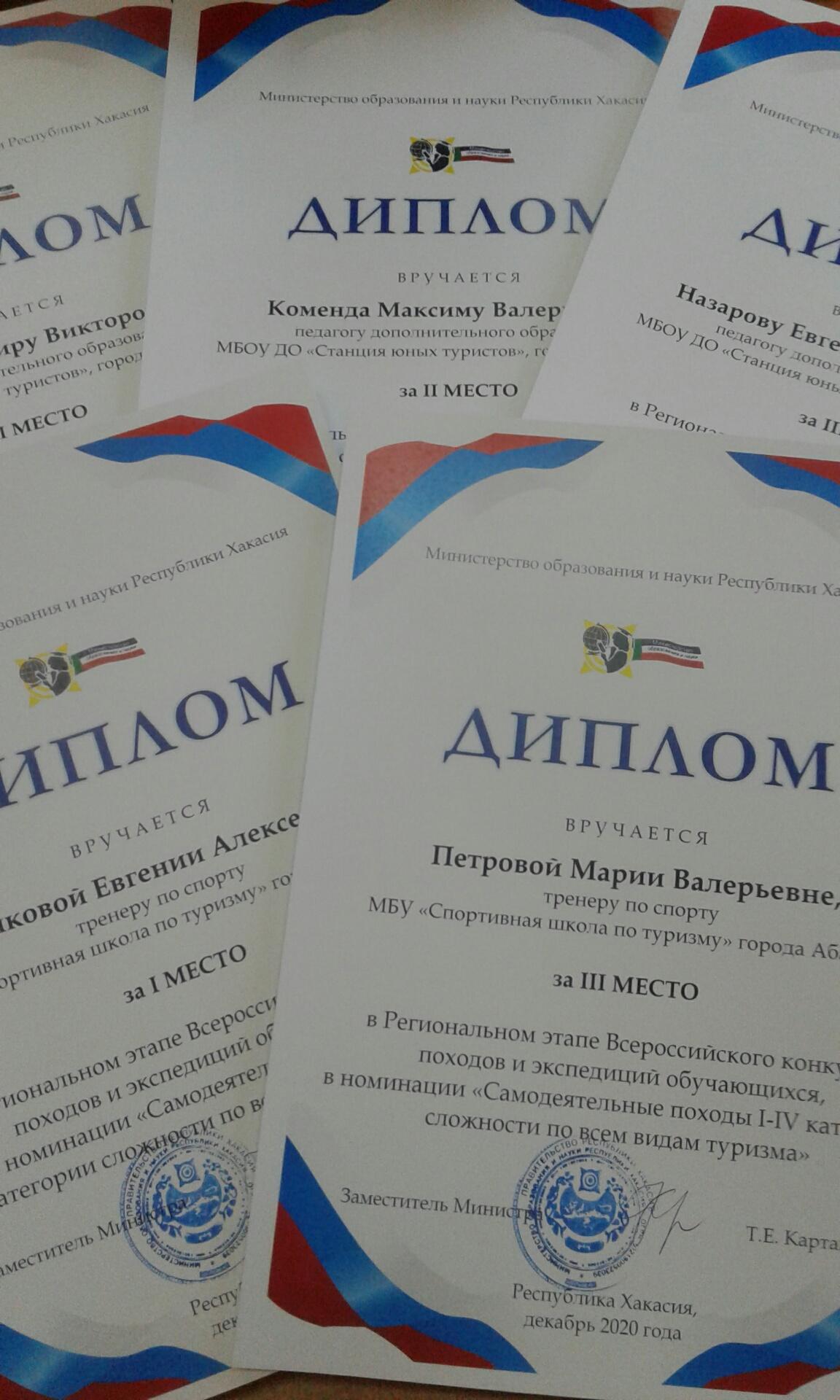 Подведены итоги регионального этапа Всероссийского конкурса походов  и экспедиций, обучающихся