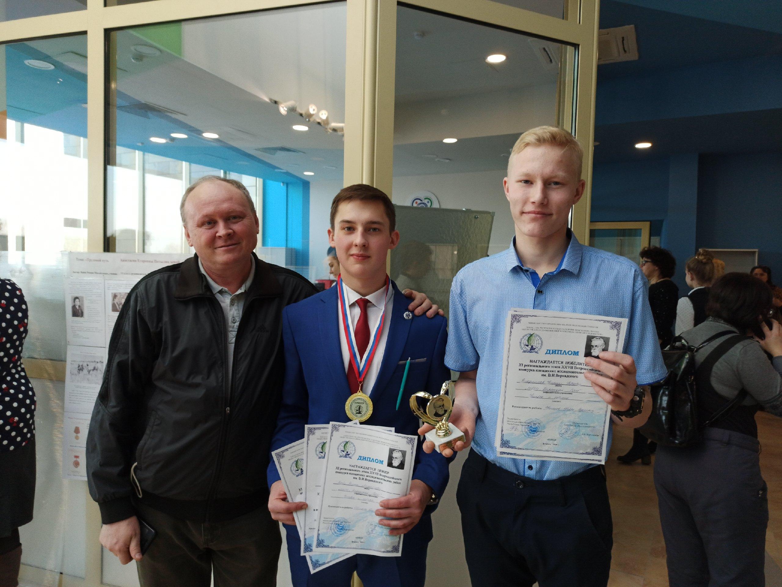 Трое участников Всероссийского конкурса им. Вернадского из Хакасии стали победителями регионального тура