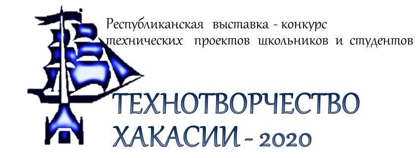 Республиканская выставка-конкурс технических проектов школьников и студентов «Технотворчество Хакасии-2020» переносится на неопределенный срок
