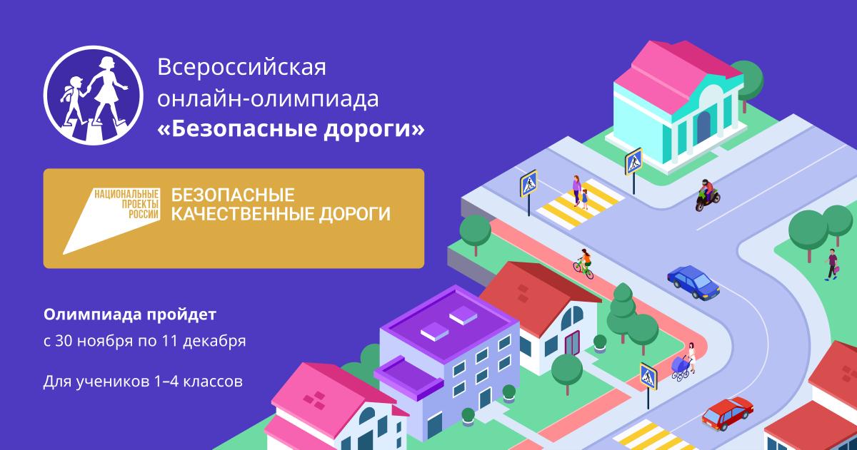 Всероссийская онлайн-олимпиаду для школьников 1-4 классов  «Безопасные дороги»