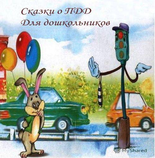 Итоги 1 этапа республиканского творческого конкурса для дошкольных образовательных организаций РХ  «Правила дорожного движения в сказках»
