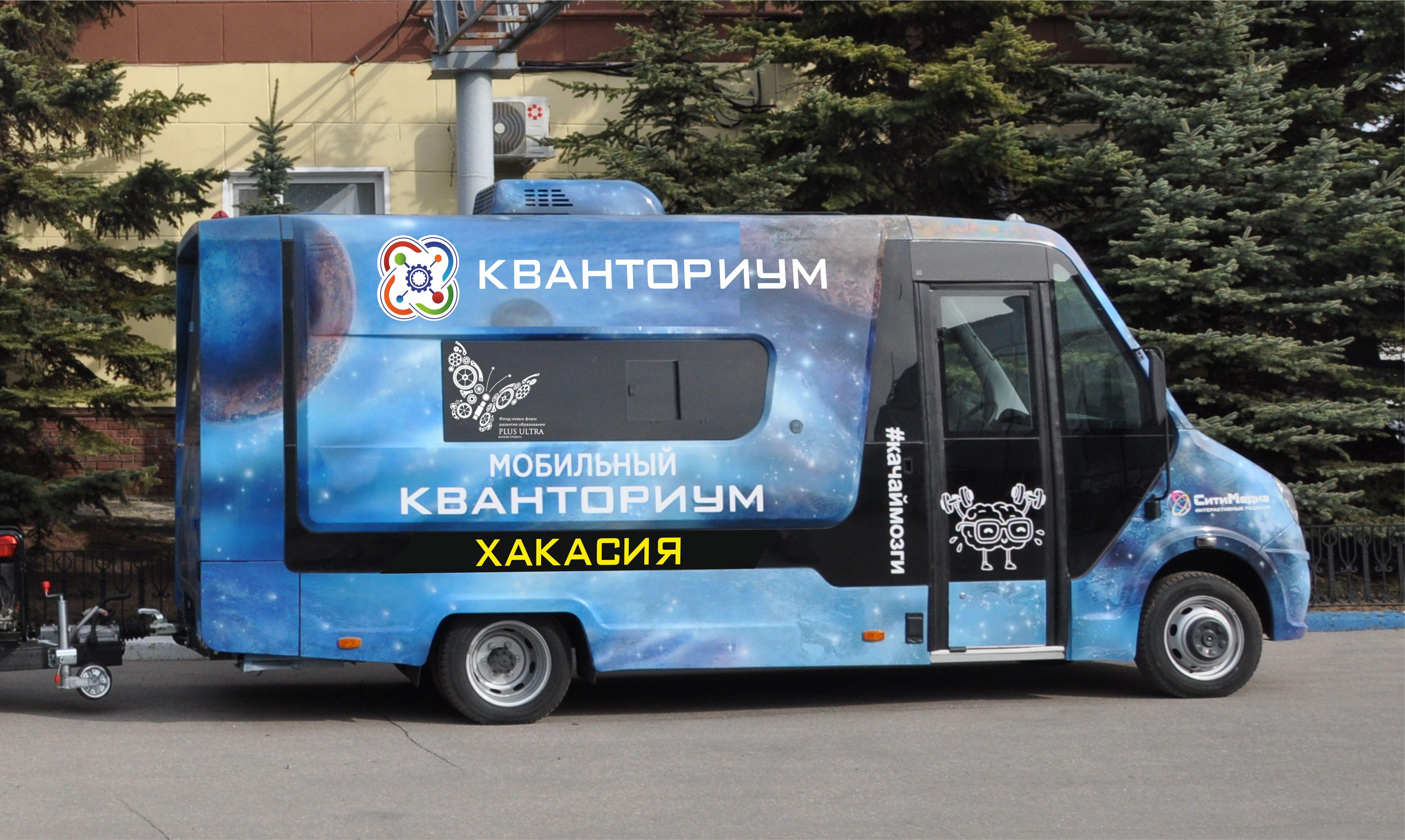 С 1 сентября в Хакасии заработает мобильный технопарк «Кванториум»