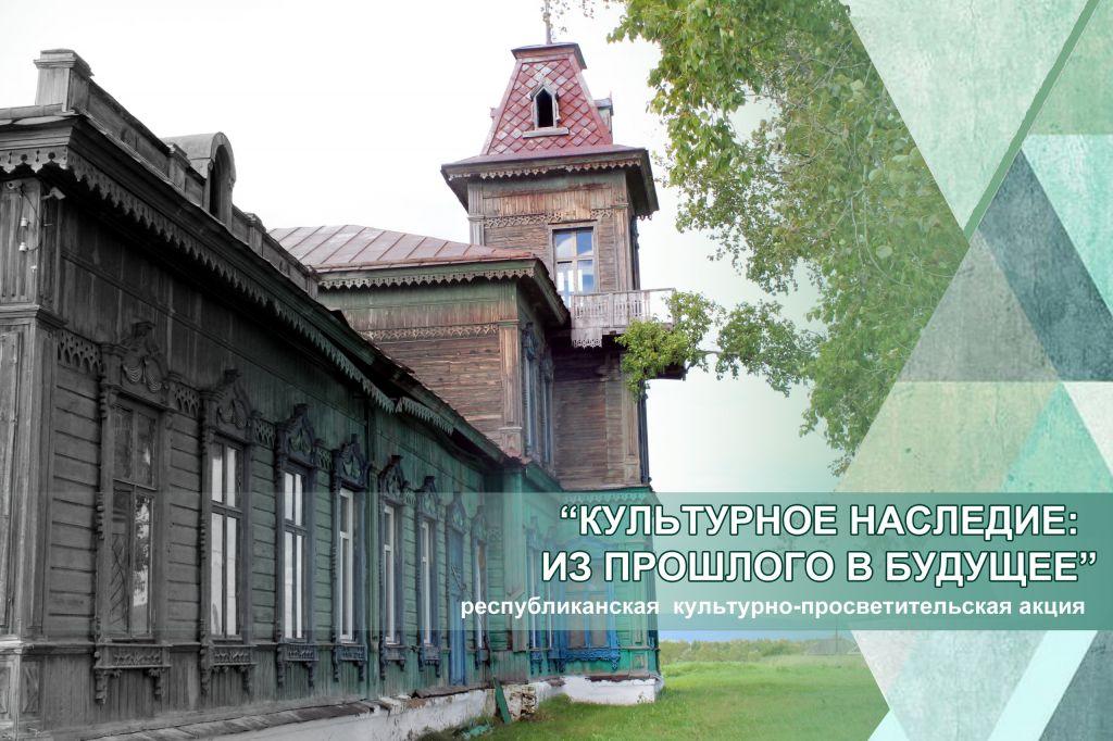 В Хакасии начинается новая акция по сохранению культурного наследия