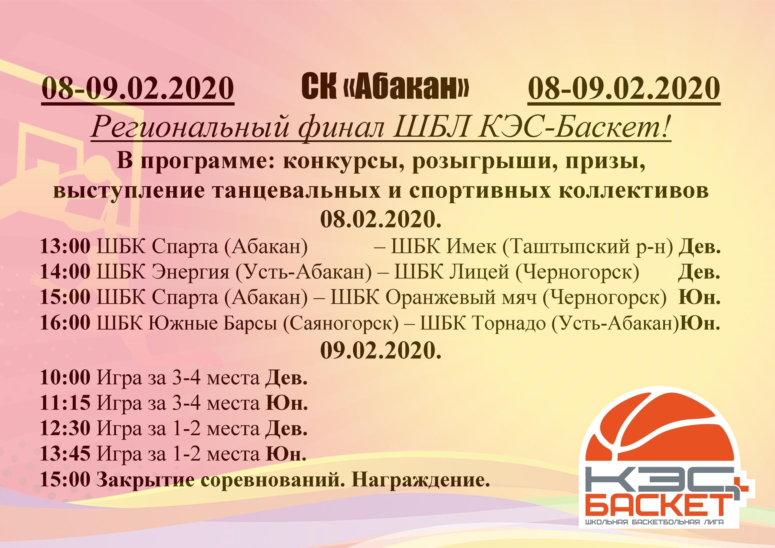 Приглашаем на Региональный финал ШБЛ КЭС-Баскет