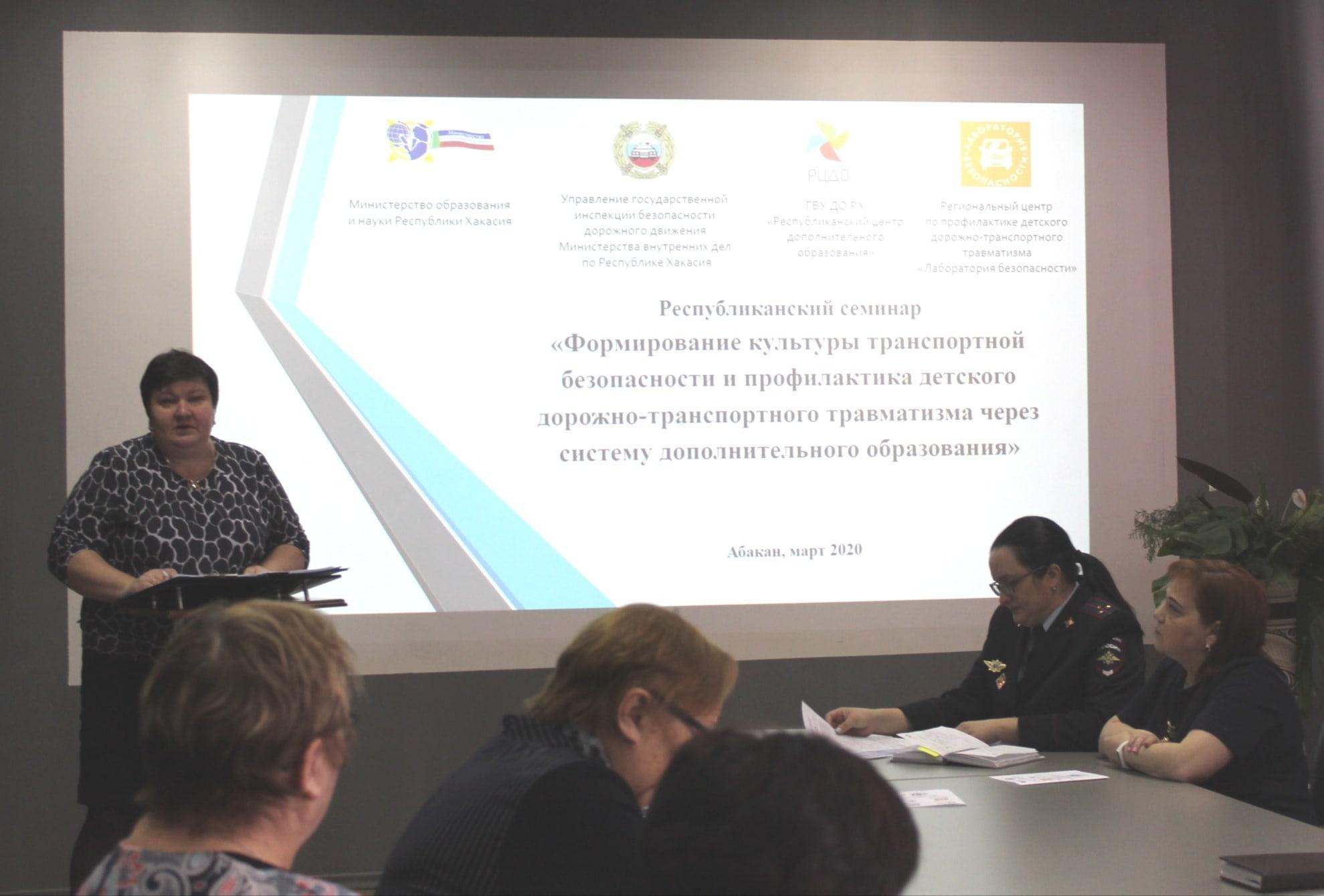 12 марта 2020 года был проведен Республиканский семинар по теме «Формирование культуры транспортной безопасности и профилактика ДДТТ через систему дополнительного образования»