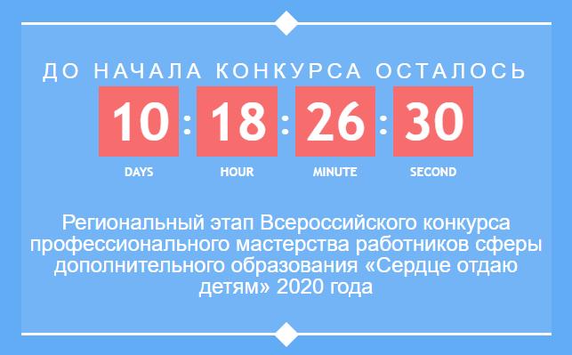 01 марта 2020 года стартует Региональный этап Всероссийского конкурса профессионального мастерства работников сферы дополнительного образования «Сердце отдаю детям» 2020 года