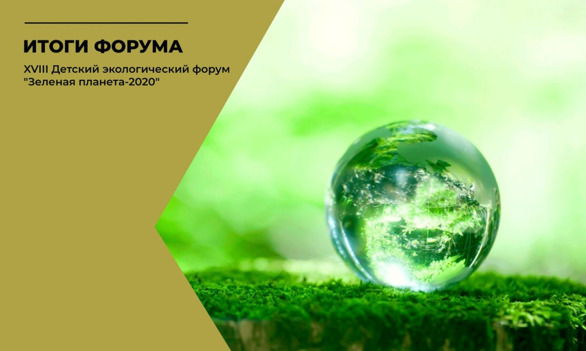Итоги XVIII Всероссийского детского экологического форума  «Зелёная планета - 2020»