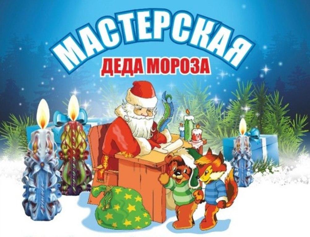 Республиканский конкурс творческих работ «Мастерская Деда Мороза»