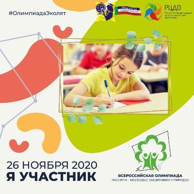 26 ноября состоится онлайн-трансляция всероссийских эко-событий