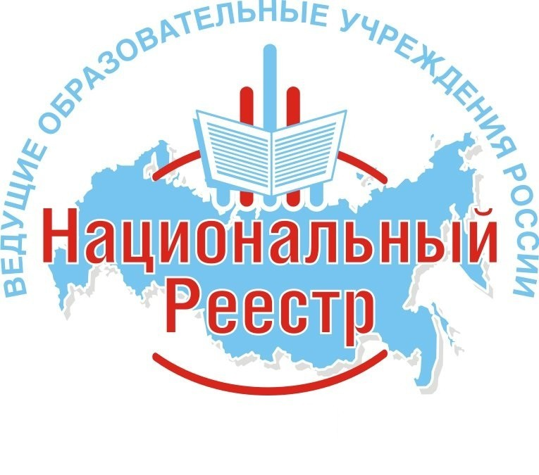 Образовательные организации Хакасии включены в Национальный реестр «Ведущие образовательные учреждения России»
