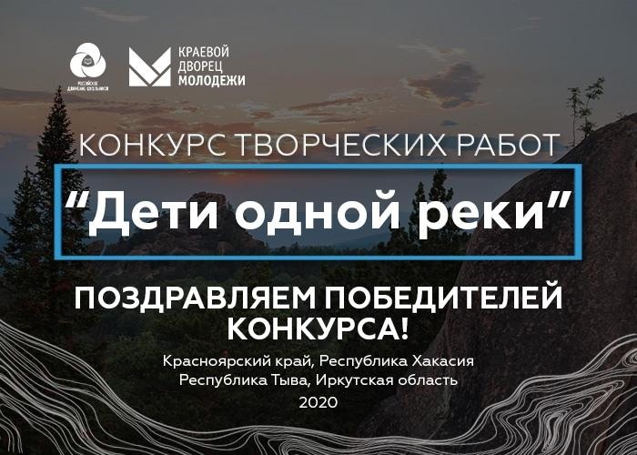 Подведены итоги межрегионального конкурса творческих работ «Дети одной реки»