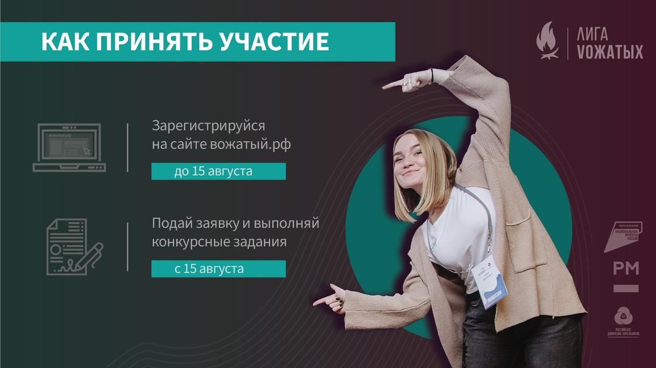 C 15 августа стартует Всероссийский конкурс «Лига вожатых 2020»