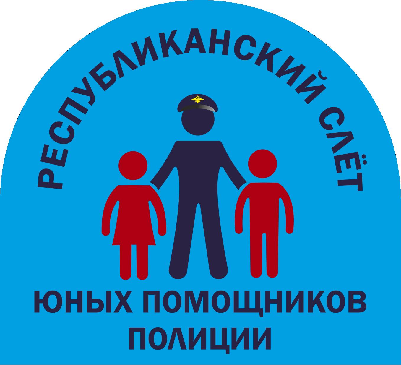 1 ноября состоится Республиканский слёт юных помощников полиции