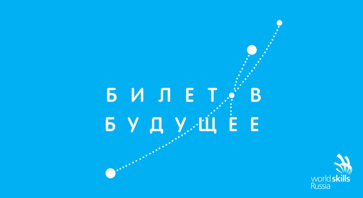 Школьники Хакасии участвуют в цифровом фестивале профессий