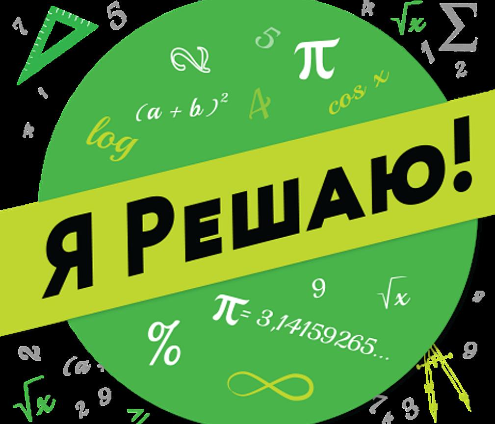 VII Международный конкурс Group по математике «Я решаю!» стартует 7 сентября