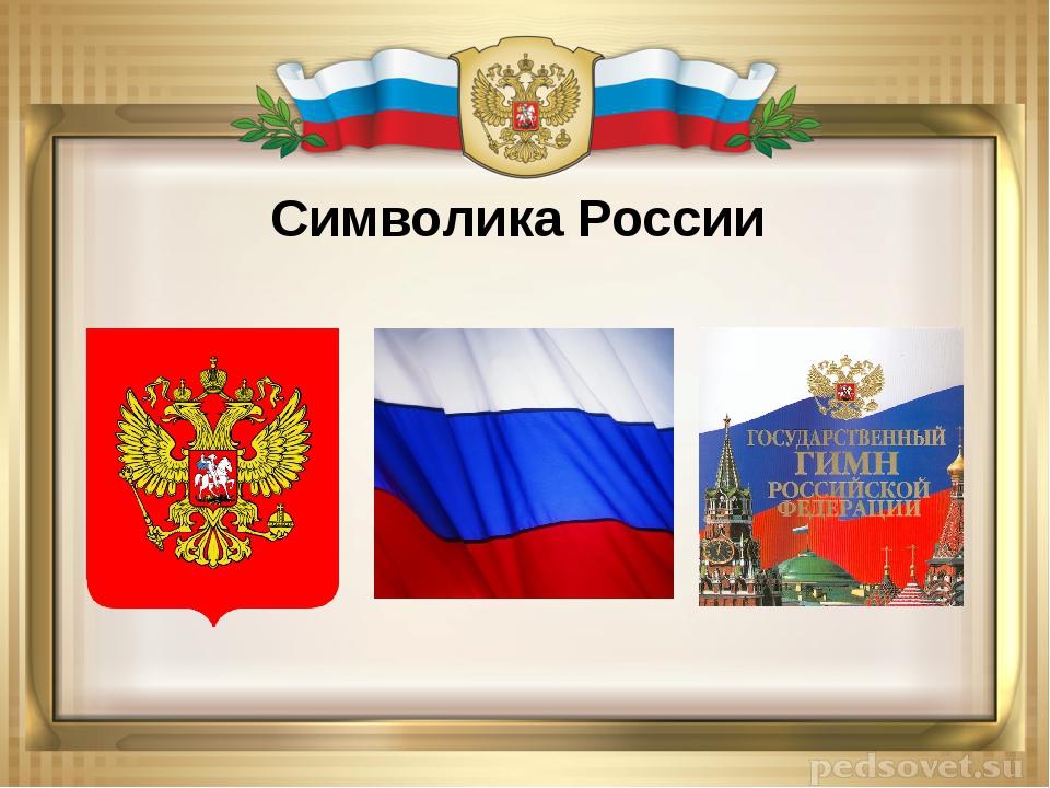 С 7 по 11 декабря пройдёт региональный конкурс обучающихся на знание государственных и региональных символов и атрибутов РФ